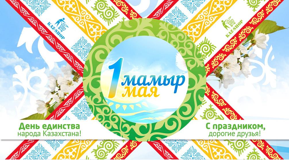 кухня делимся картинки к майским праздникам в казахстане урна